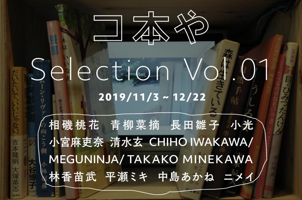 コ本や selection vol.01